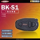 [中壢安信]BK-S1 BKS1 安全帽專用藍芽耳機 安全帽藍芽 無線電 機車對講機 藍芽耳機