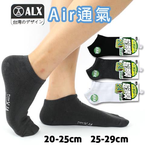 24hr 超消臭 抗菌消臭 船襪 透氣 男女適用 加大尺碼 台灣製 金滿意 ALX