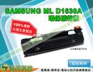 SAMSUNG ML D1630A 高品質黑色環保碳粉匣 適用於ML-1630