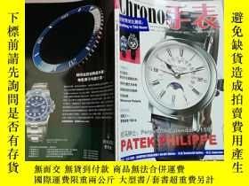 二手書博民逛書店罕見Chronos手錶2009年第1期【實物拍圖】Y8791 手