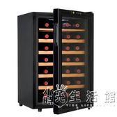 W紅酒櫃家用煙酒保鮮櫃28支電子恒溫紅酒櫃小型冷藏茶葉櫃  WD 聖誕節歡樂購