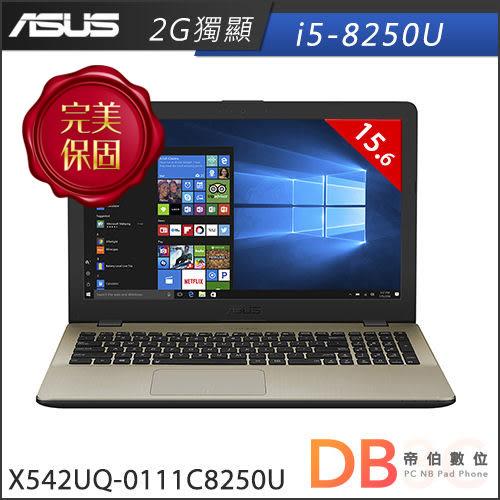 ASUS X542UQ-0111C8250U 15.6吋 i5-8250U 四核 2G獨顯 FHD 霧面金筆電(6期零利率)-送電腦刷+七巧包