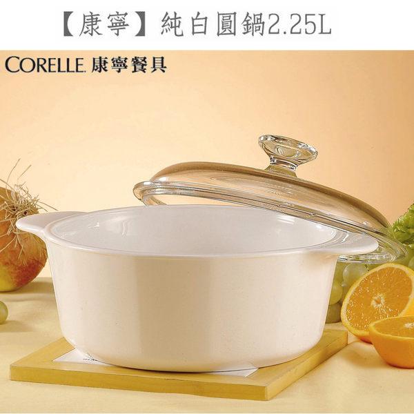 美國康寧純白 2.25L典雅圓鍋/湯鍋 P-22
