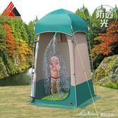帳篷 戶外更衣洗澡淋浴沐浴保暖防寒帳篷 移動廁所衛生間 釣魚防曬防雨igo    蜜拉貝爾