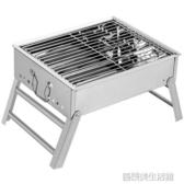 燒烤架 迷你燒烤架家用木炭3-5人小燒烤爐子戶外折疊碳肉野外工具全套bbq