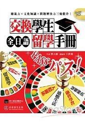 全日語交換學生留學手冊(1書 1 MP3)疑難雜症全解決,日本生活打通關!