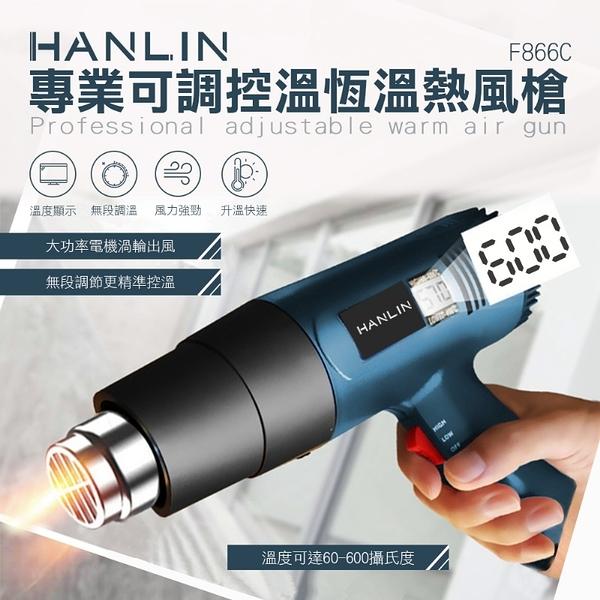 HANLIN-F866C 專業可調控溫恆溫熱風槍 產品包裝熱縮膜 汽車貼膜 除漆烘乾 吹熱縮管 彎曲PVC塑料管