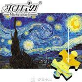 米開朗星空星月夜感恩回饋版木質成人拼圖1000片兒童益智玩具禮物 多色小屋
