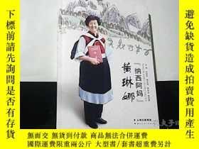 二手書博民逛書店罕見納西族阿媽Y180244 黃琳娜 雲南民族出版社 出版201