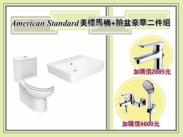 【麗室衛浴】AMERICAN STANDARD美標 馬桶+臉盆 豪華二件衛浴組合