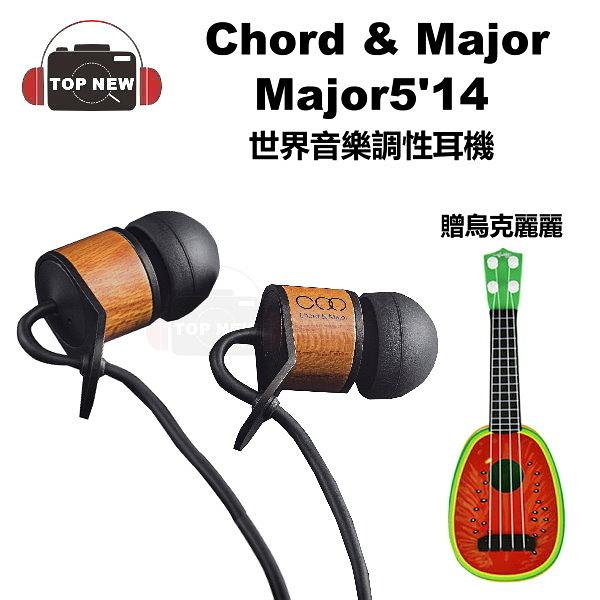 [贈烏克麗麗] Chord & Major 5'14 WORLD music 世界音樂 民族樂 演唱會 台灣櫸木 入耳式 耳機