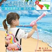 兒童背包水槍玩具噴水槍抽拉式網紅小孩大容量恐龍滋呲水【齊心88】