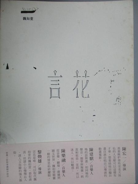 【書寶二手書T2/短篇_KPL】言花_魏如萱