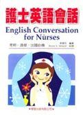 (二手書)護士英語會話(修訂版)