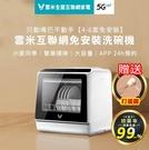 台灣現貨一日達 洗碗機 雲米洗碗機正品可檢驗 全自動洗碗機 互聯網免安裝 可開發票+保固一年