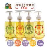 【愛你所愛】植萃液體皂 400ml - 2入組(台灣製 敏感肌可用 無添加有害化學物質)