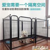 狗狗圍欄柵欄隔離室內寵物圍欄狗柵欄圍欄大型犬狗籠子小型犬中型  igo 遇見生活