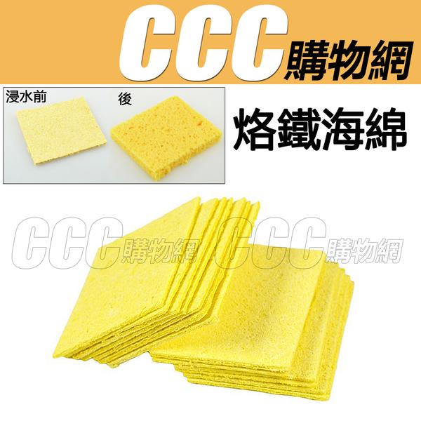 烙鐵海綿 高溫清潔 烙鐵專用