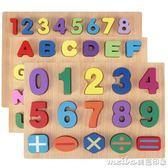 拼圖兒童益智玩具3-6歲女寶寶幼兒2-3歲男孩早教積木木制拼板玩具igo 美芭