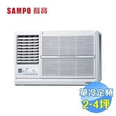 聲寶 SAMPO 左吹單冷定頻窗型冷氣 AW-PC122L