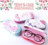 雙層 多功能眼鏡+隱形眼鏡盒 (上層放眼鏡 下層放隱形眼鏡 外出旅行好便利!)