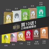 台灣Mars戰神 官方授權 低脂乳清蛋白 高蛋白 單包全口味任選專區 買10送1(口味隨機)