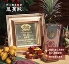 集元果-鳳蕉酥/8入裝 400g/盒