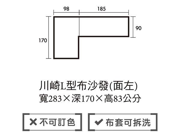 【森可家居】川崎L型布沙發(面左) 7JX130-1 北歐風 布套可拆洗