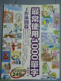 【書寶二手書T8/語言學習_PER】最常使用1000單字-工作休閒篇_賴淑玲