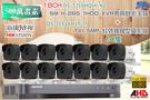台南監視器 海康 DS-7216HQHI-K1 1080P XVR H.265 專用主機 + TVI HD DS-2CE16H1T-IT 5MP EXIR 紅外線槍型攝影機 *14