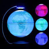 懸浮擺件 磁懸浮地球儀8寸發光客廳辦公室桌裝飾擺件開業創意禮品 igo玩趣3C
