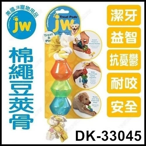 *WANG*美國JW《繽紛益智磨牙棉繩豆莢骨》【DK-33045】潔牙抗憂鬱漏食玩具