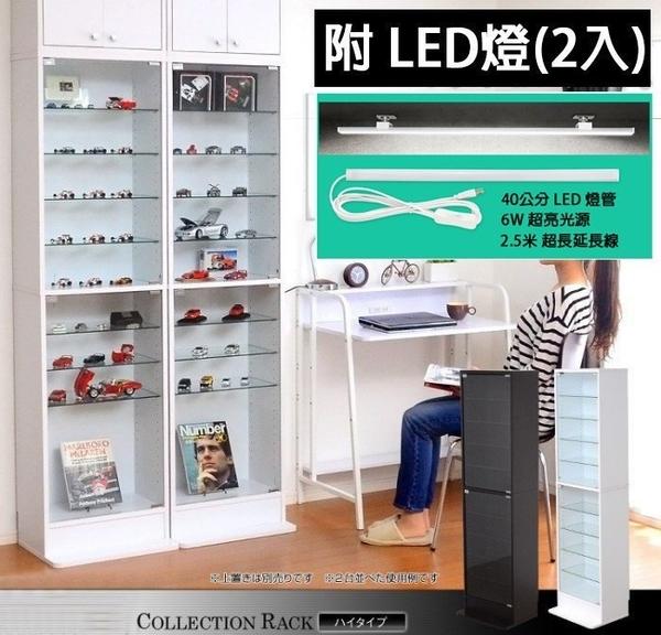 LED 上下獨立開關 玻璃櫃 收納櫃 展示櫃 櫥櫃 玩具 公仔 收藏品 收納 180cm 加大版 【A0544】