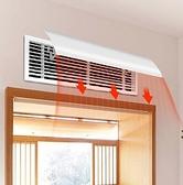 冷氣擋風板 中央冷氣擋風板出風口遮風板風管機暖氣導風辦公室家用TW【快速出貨八折鉅惠】