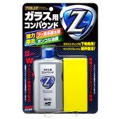 SOFT99 玻璃清潔劑Z