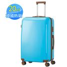 韓國熱賣 PC+ABS 鏡面 海關鎖 超輕量20吋行李箱