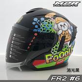 FR-2 FR2 #6 貴賓狗 消光黑 M2R 3/4罩 男女生 安全帽 雙鏡片 耐磨鏡片 排釦 透氣 吸濕排汗|23番