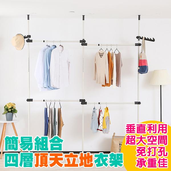 【2504】多功能簡易組合四層頂天立地衣架 衣帽架 伸縮 曬衣 收納