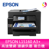 分期0利率 愛普生 EPSON L15160 A3+ 高速雙網 連續供墨 複合機 原廠公司貨