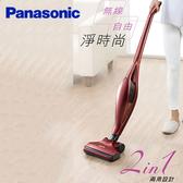 『Panasonic』 國際牌 90W 2in1無線手持式吸塵器 MC-BU100JT **免運費**