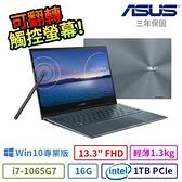 【南紡購物中心】ASUS 華碩 ZenBook Filp UX363 13.3吋 商用觸控筆電 i7/16G/1TB/W10P/3Y