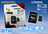 【北台灣防衛科技】Kingston 8GB記憶卡 microSDHC C10