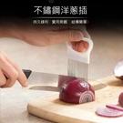 廚房工具洋蔥插 不銹鋼肉鬆針圓形切片固定器【庫奇小舖】不挑色