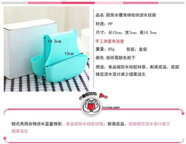 [協貿國際]  創意馬鞍式卡位雙邊海綿收納架 (3個價)