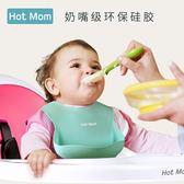 飯兜 hotmom圍兜飯兜硅膠寶寶飯兜防水食飯兜嬰兒童喂食圍嘴【全館九折】