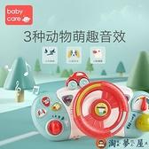 兒童方向盤玩具嬰兒推車車載寶寶益智模擬仿真副駕駛玩具【淘夢屋】
