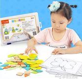 七巧板智力開發拼圖兒童益智玩具幼兒園創意女孩男孩3-4-6-7周歲  夢想生活家