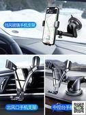 車載手機支架 車載手機架子放汽車上的支架車用出風口萬能通用導航吸盤式支撐夾 印象部落
