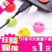[24H 現貨快出 只要1元] 可愛 矽膠繞線器 多功能捲線器 耳機 收納 MP3 捲線器 繞線器 整線