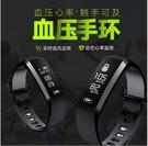 現貨24小時出貨 智慧手環   測 睡眠 監測 防水計步智慧手環